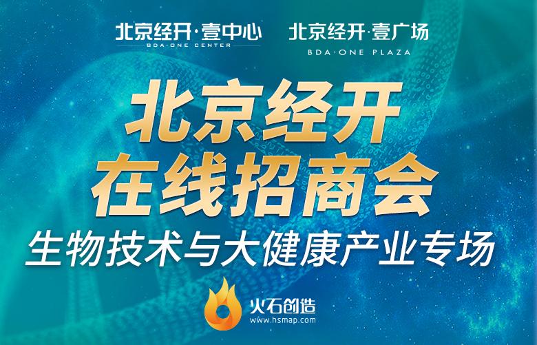 北京经开在线招商会生物技术与大健康产业专场