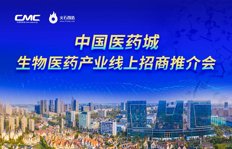中国医药城生物医药产业线上招商推介会