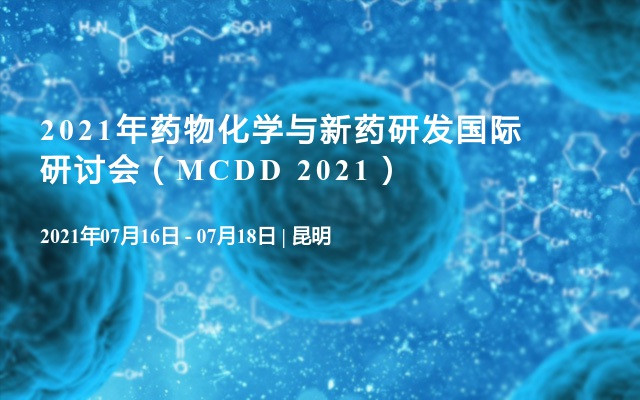 2021年药物化学与新药研发国际研讨会(MCDD 2020)