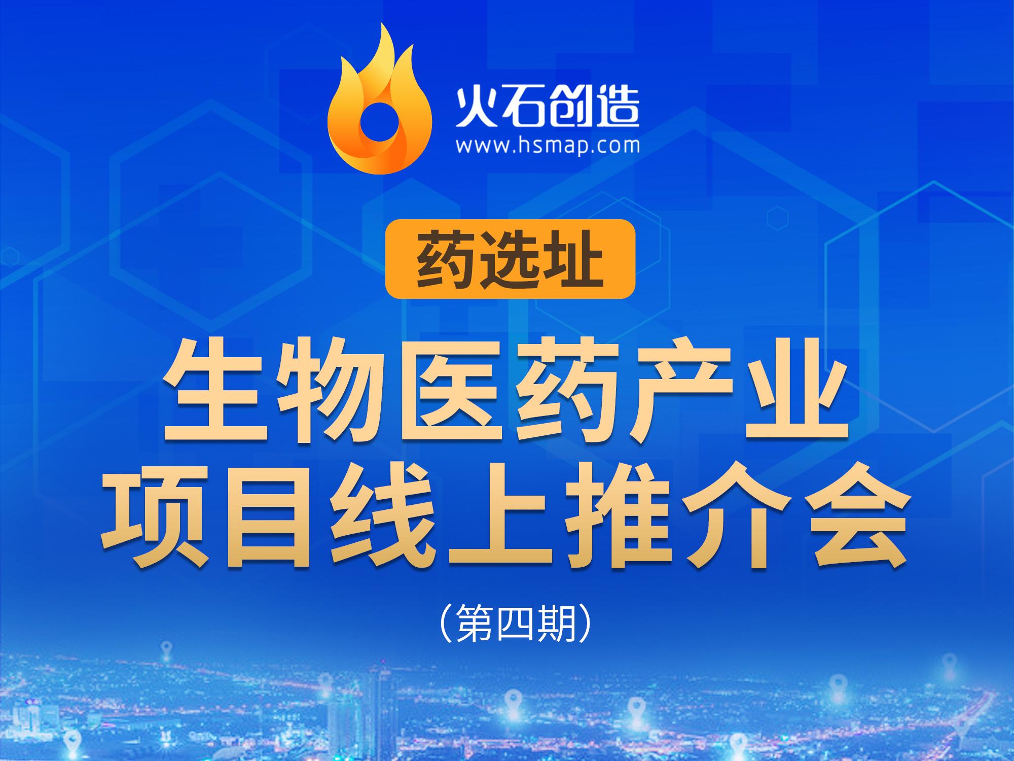 药选址生物医药产业项目线上推介会(第四期)