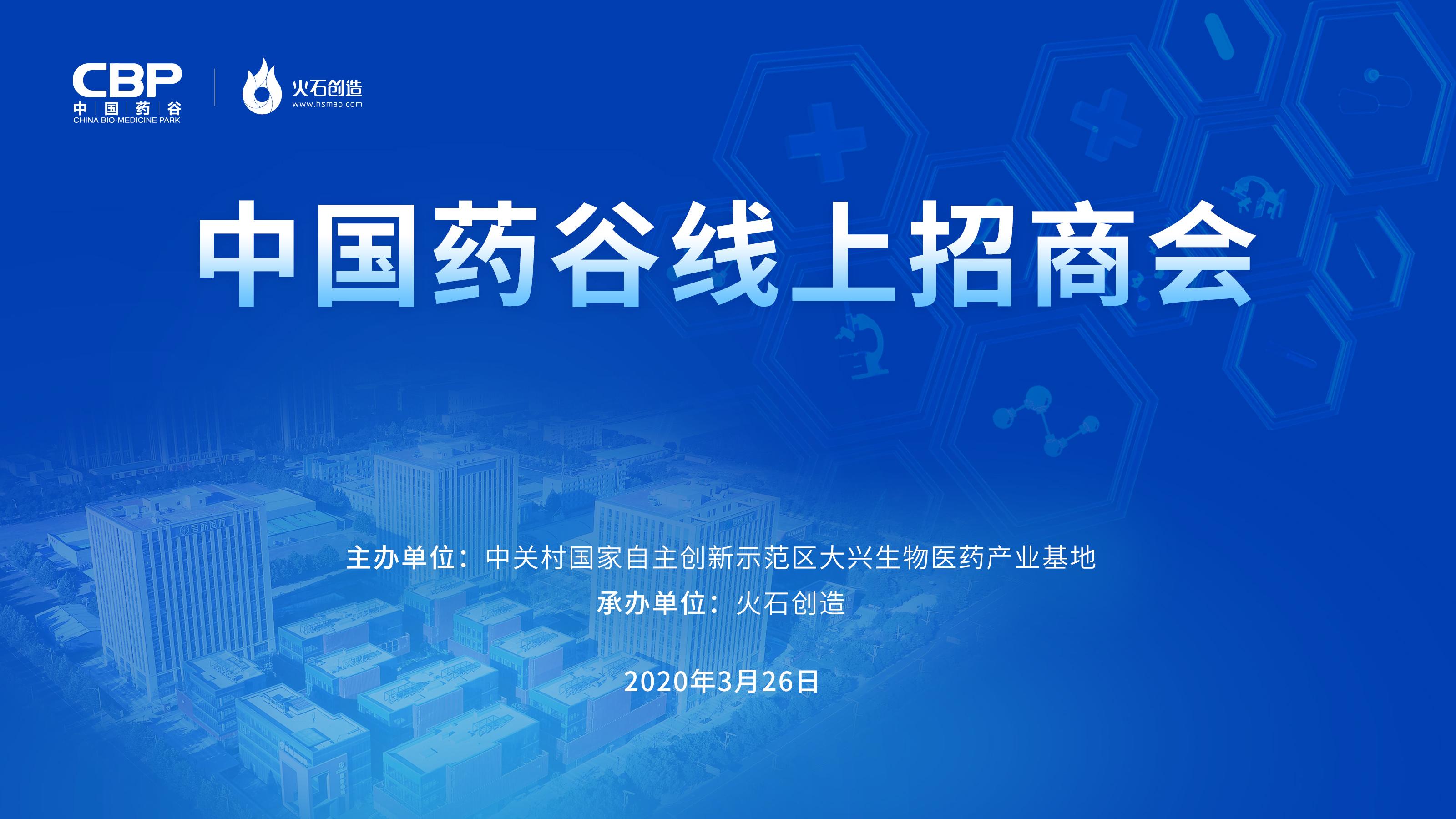中国药谷线上招商会