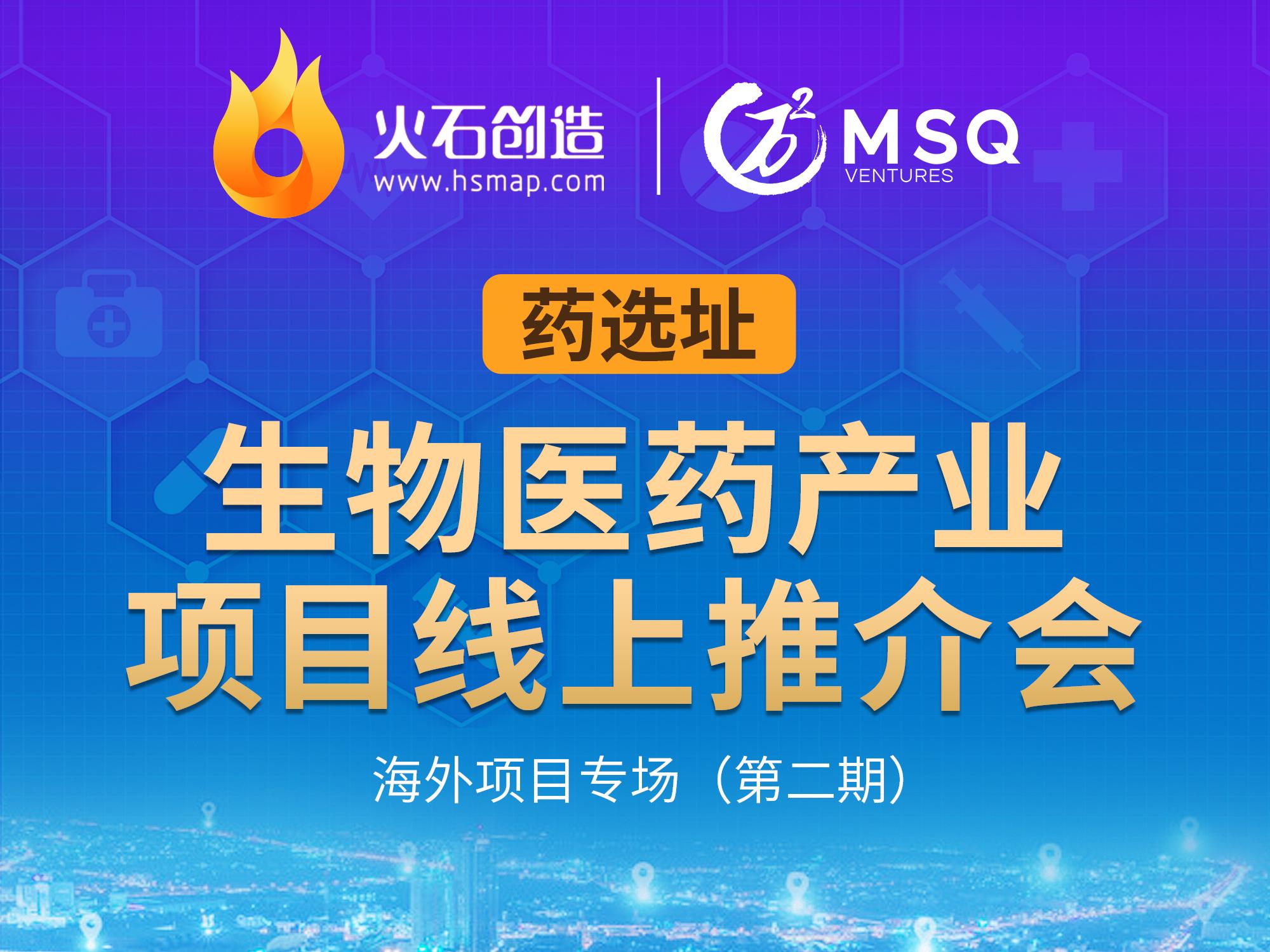 药选址生物医药产业项目线上推介会(第二期)